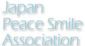 Japan P-Smile Association(日本Pスマイル協会)
