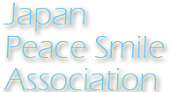 Japan Peace Smile Association(日本ピーススマイル協会)